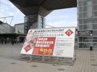 第21回東京ビジネス・サミット2007-01/事務局・セミナー設営