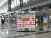 第21回東京ビジネス・サミット2007-02/事務局・セミナー設営