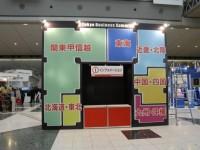 第21回東京ビジネス・サミット2007-07/事務局・セミナー設営