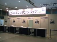 第1回たかまつしんきんビジネスマッチングフェア2007-01/事務局・セミナーの設営