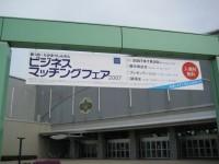 第1回たかまつしんきんビジネスマッチングフェア2007-03/事務局・セミナーの設営