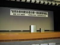 第1回たかまつしんきんビジネスマッチングフェア2007-05/事務局・セミナーの設営