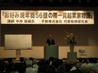 第1回たかまつしんきんビジネスマッチングフェア2007-09/事務局・セミナーの設営