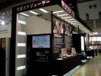 DMS 第21回 設計・製造ソリューション展-06/展示ブース施工