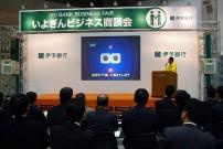 いよぎんビジネス商談会-02/事務局・セミナーの設営