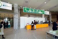 いよぎんビジネス商談会-06/事務局・セミナーの設営