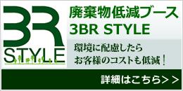 廃棄物低減ブース 3BR STYLE