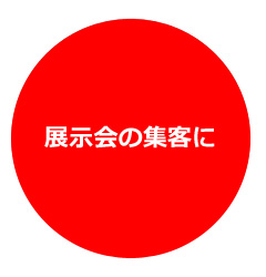 syukyaku